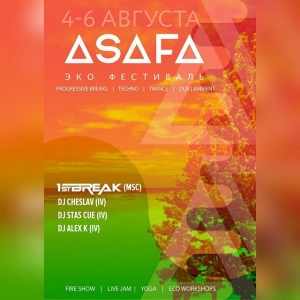 04-06.08.2017 #ASAFA ft #1st_Break #Moscow #Breaks #Trance #Techno #Dub #Ambient @ #Юрьевец (Ивановская область)